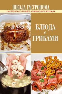 Школа Гастронома. Блюда с грибами