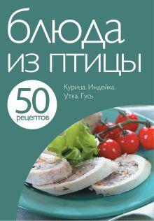 50 рецептов блюда из птицы