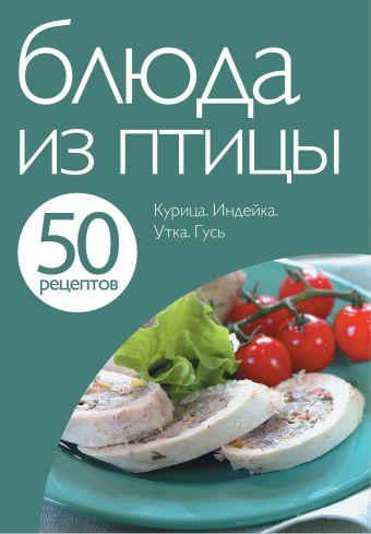 50 рецептов. Блюда из птицы