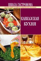 Школа Гастронома. Кавказская кухня