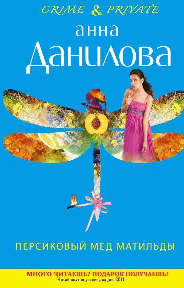 Персиковый мед Матильды Данилова А.В.