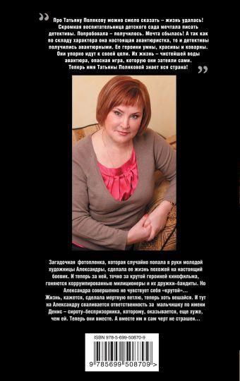 Черта с два Полякова Т.В.