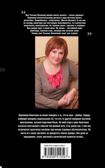 Жестокий мир мужчин Полякова Т.В.
