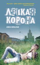 Бяльская А. - Легкая корона' обложка книги