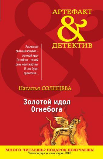 Золотой идол Огнебога Солнцева Н.А.