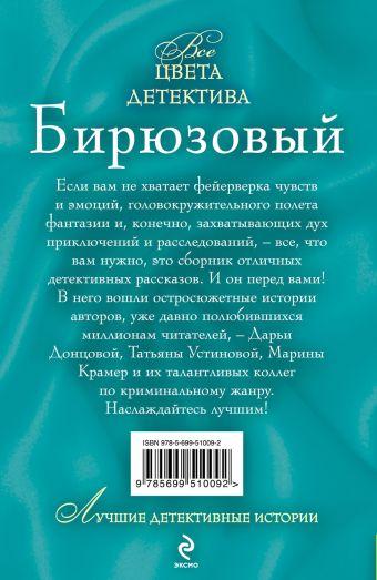 Бирюзовый Александрова Н.Н., Донцова Д.А., Калинина Д.А.
