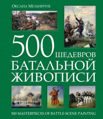 500 шедевров батальной живописи Мельничук О.Е.