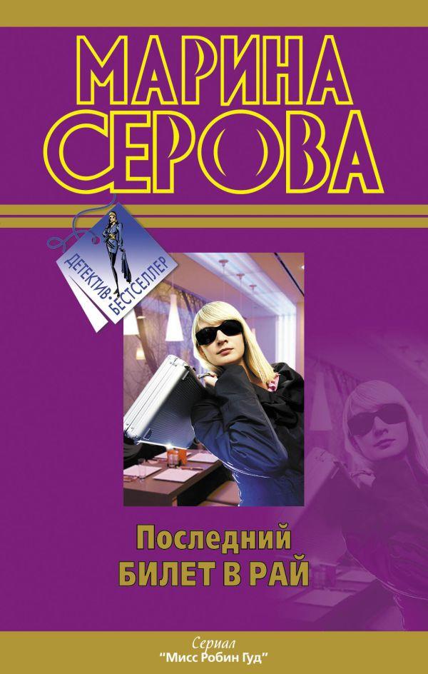 Последний билет в рай Серова М.С.