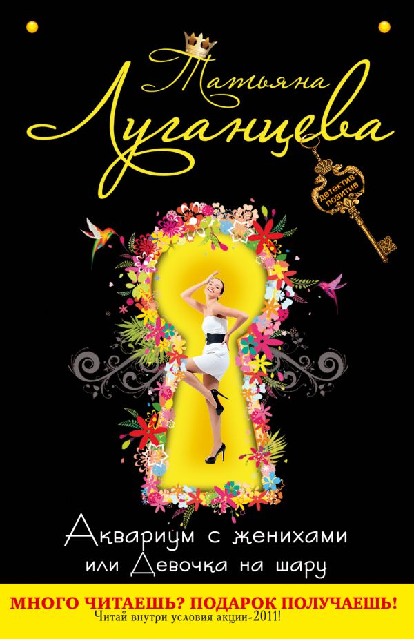 Аквариум с женихами, или Девочка на шару Луганцева Т.И.