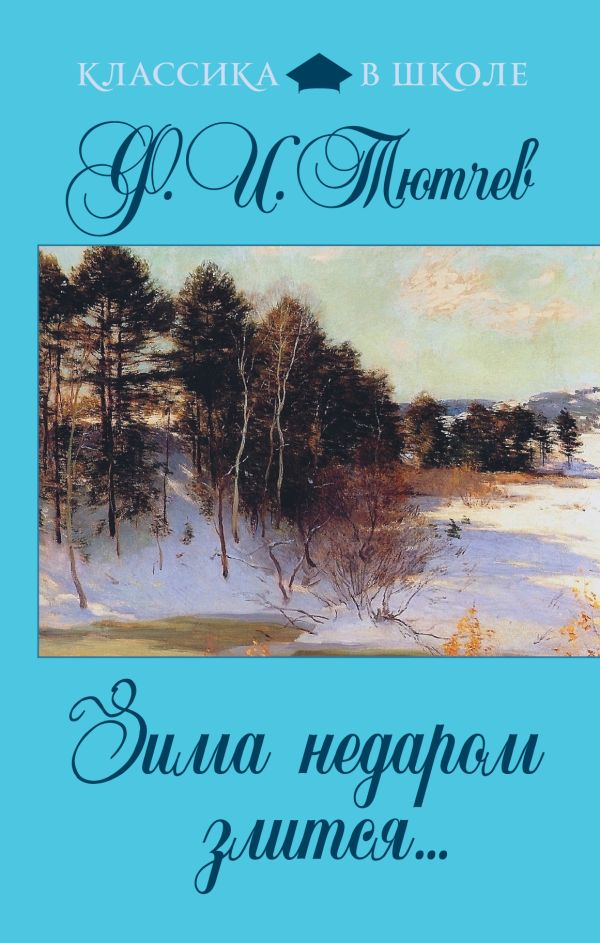 Зима недаром злится... Тютчев Ф.И.