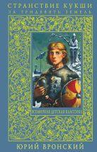 Вронский Ю.П. - Странствие Кукши за тридевять земель' обложка книги