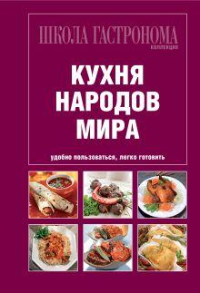 Школа Гастронома. Коллекция. Кухня народов мира