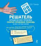 Панов Д.В. - Решатель юридических проблем: скорая правовая помощь на все случаи жизни' обложка книги