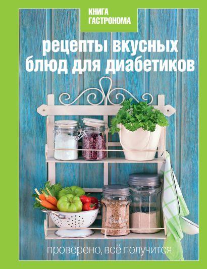 Книга Гастронома Рецепты вкусных блюд для диабетиков - фото 1