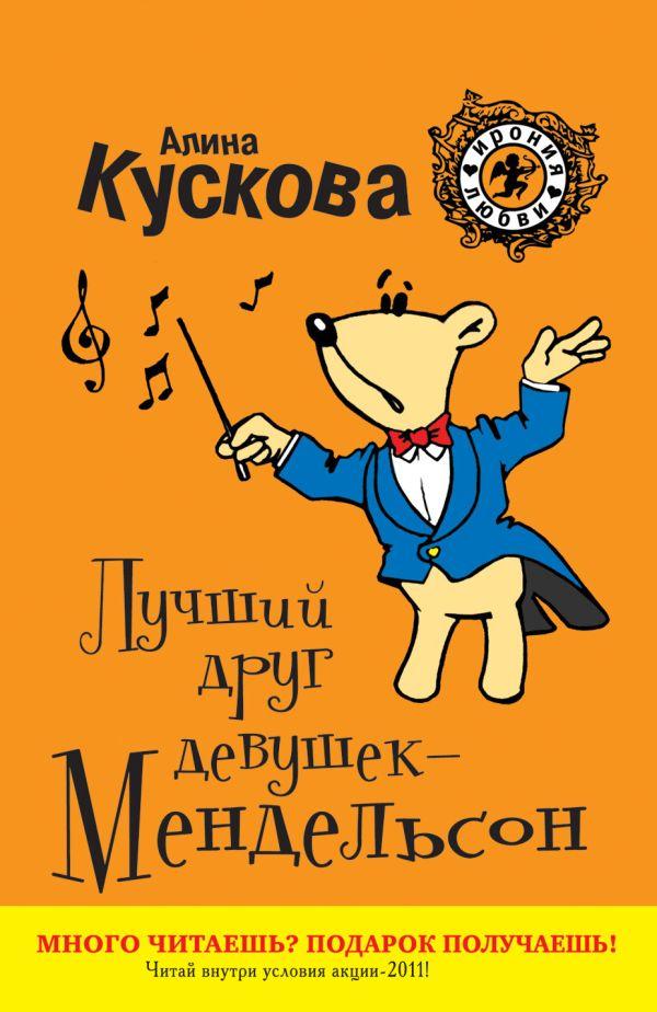 Лучший друг девушек - Мендельсон Кускова А.