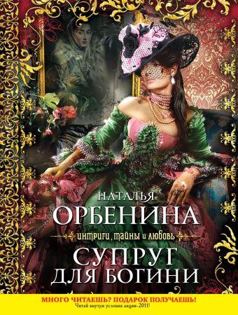 Супруг для богини Орбенина Н.
