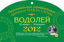 Водолей. Зодиакальный прогноз на 2012 год