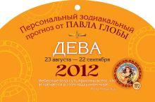 Дева. Зодиакальный прогноз на 2012 год