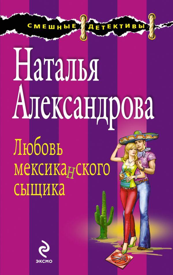 Любовь мексиканского сыщика Александрова Н.Н.