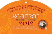 Козерог. Зодиакальный прогноз на 2012 год