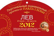 Лев. Зодиакальный прогноз на 2012 год