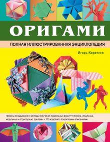 Оригами. Полная иллюстрированная энциклопедия (+CD)