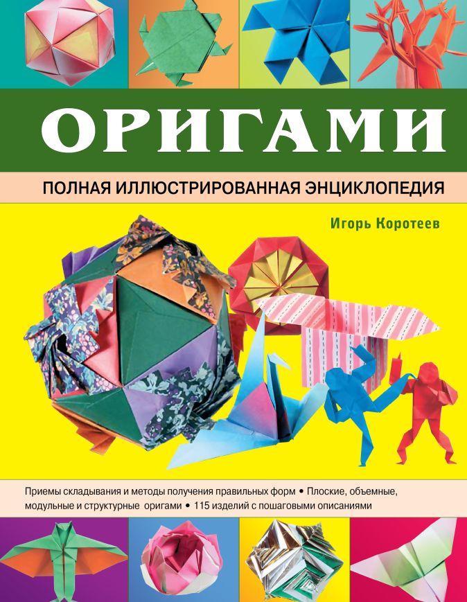 Коротеев И.А. - Оригами. Полная иллюстрированная энциклопедия (+CD) обложка книги
