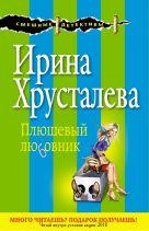 Хрусталева И. - Плюшевый любовник' обложка книги