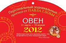 Овен. Зодиакальный прогноз на 2012 год