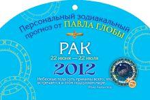 Рак. Зодиакальный прогноз на 2012 год