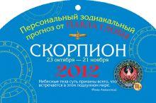 Скорпион. Зодиакальный прогноз на 2012 год