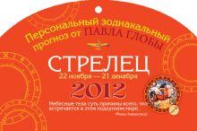 Стрелец. Зодиакальный прогноз на 2012 год