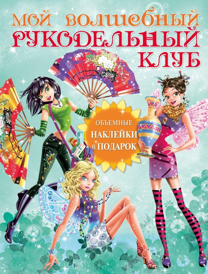 Лаптева Татьяна - Мой волшебный рукодельный клуб обложка книги