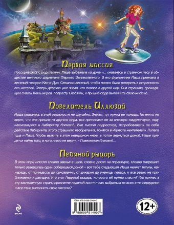СКВОЗНЯКИ. Первая миссия. Повелитель Иллюзий. Ледяной рыцарь Леванова Т.С.