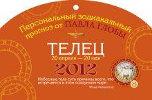 Телец. Зодиакальный прогноз на 2012 год