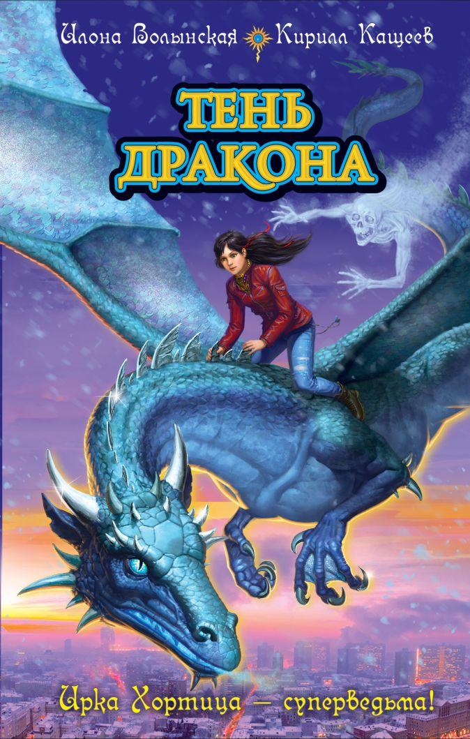 Волынская И., Кащеев К. - Тень дракона обложка книги