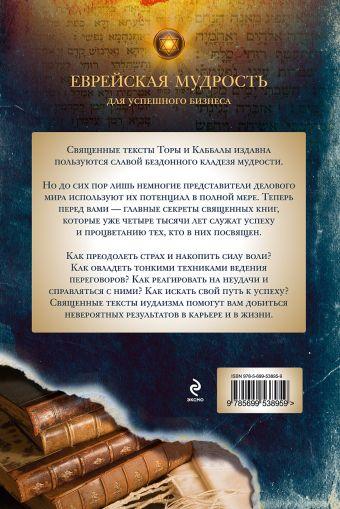Еврейская мудрость для успешного бизнеса. Уроки Торы и других священных текстов Бракман Л., Джаффе С.