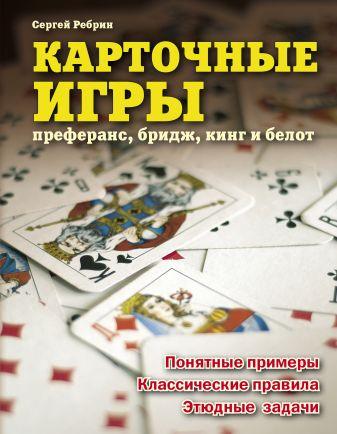 Ребрин С.П. - Карточные игры: преферанс, бридж, кинг и белот обложка книги