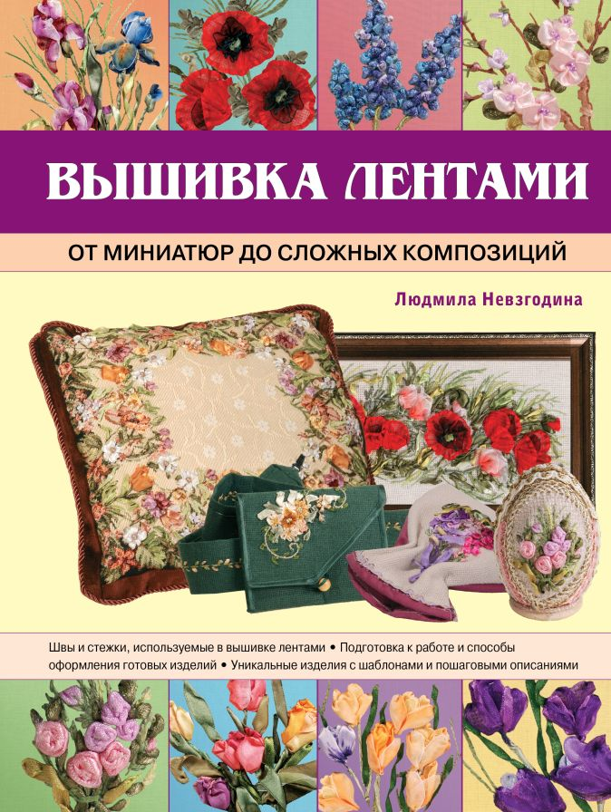 Невзгодина Л.В. - Вышивка лентами: от миниатюр до сложных композиций обложка книги