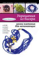 Шнуровозова Т.В. - Украшения из бисера: уроки плетения для начинающих' обложка книги