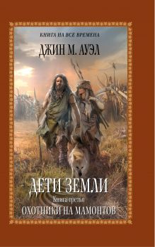 Дети Земли. Книга третья. Охотники на мамонтов