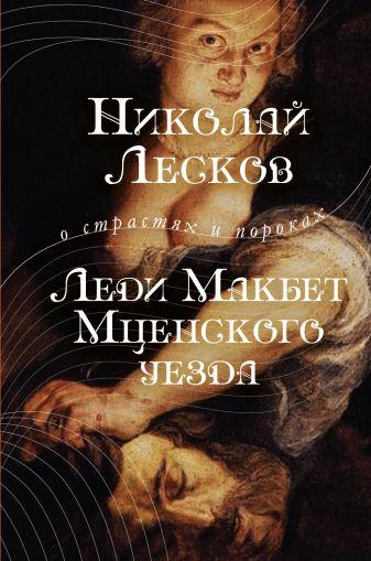 Лесков Н. - Леди Макбет Мценского уезда обложка книги