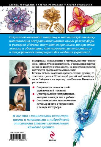 Декоративные объемные цветы в технике ганутель Зайцева А.А.