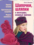 Литвина О.С. - Шапочки, шляпки и аксессуары, вязанные крючком' обложка книги