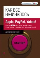 Ливингстон Д. - Как все начиналось: Apple, PayPal, Yahoo! и еще 20 историй известных стартапов глазами их основателей' обложка книги