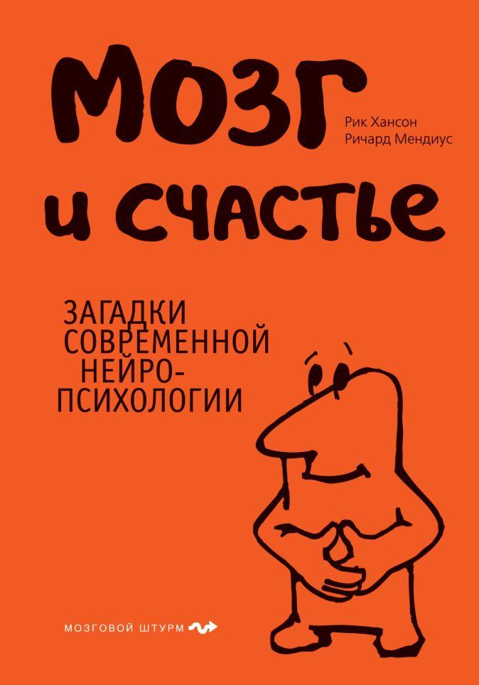 Хансон Р., Мендиус Р. - Мозг и счастье. Загадки современной нейропсихологии обложка книги