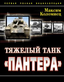 Тяжелый танк «ПАНТЕРА» Первая полная энциклопедия