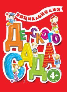 4+ Энциклопедия детского сада