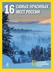 16 самых красивых мест России