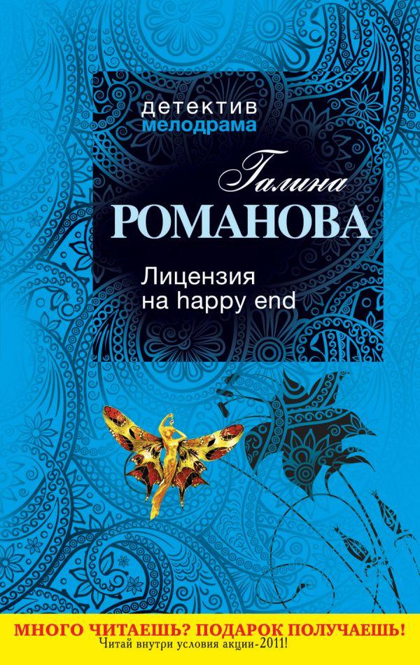 Лицензия на happy end Романова Г.В.